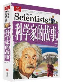 悦读库:科学家的故事