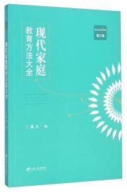 现代家庭教育方法大全(第三卷)