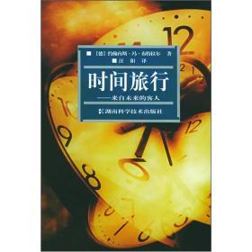 时间旅行:来自未来的客人
