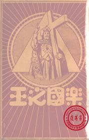 乐国之王-1934年版-(复印本)-圣体军小丛书