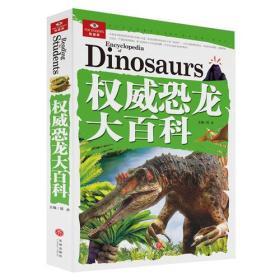 权威恐龙大百科