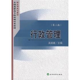 行政管理(第2版)