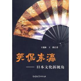 笑侃东瀛:日本文化新视角