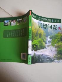 人文地理系列:景德问瓷