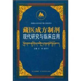 藏医成方制剂现代研究与临床应用