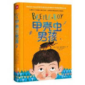 甲壳虫男孩(ChickenHoue与学子社全力打造的少年奇幻冒险小说!入围2017卡耐基儿童文学奖,获得BBA推选的布兰福德奖!)