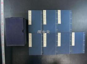 丝绸之路资料汇钞  一函七册全 大开本 中国文献珍本丛书 限量300部  1986年