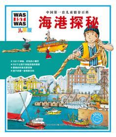 中国第一套儿童情景百科:海港探秘