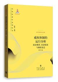 新书--当代经济学文库:威权体制的运行分析·政治博弈、经济绩效与制度变迁