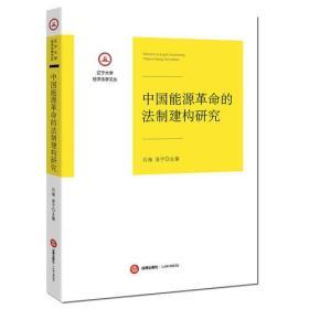 中国能源革命的法制建构研究