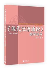 现代汉语通论教学指导(第三版)