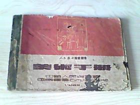 人民战士图画丛书 美术手册 中国人民解放军西南*区**部1952年1月初版 发行量26150册梦一等绘画