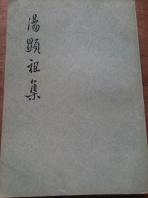 汤显祖集[三)