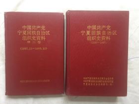 中国共产党宁夏回族自治区组织史资料(1926--1987)(1987.11-1993.12)