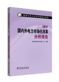 能源与电力分析年度报告系列 2017国内外电力市场化改革分析报告