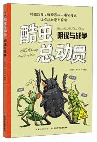 酷虫总动员:阴谋与战争