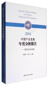 2016中国产业发展年度分析报告:需求变化的视角