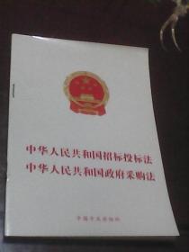 中华人民共和国招标投标法,中华人民共和国政府采购法