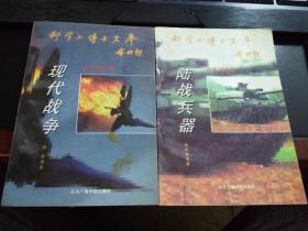 科学小博士文库 现代军事集:陆战兵器 现代战争 2册合售