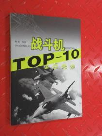 经典武器    战斗机 TOP——10  战斗机