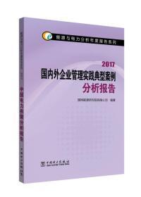 国内外企业管理实践典型案例分析报告:2017