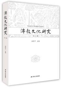 佛教文化研究(第三辑)