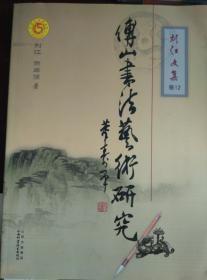 傅山书法艺术研究(刘江文集卷12)