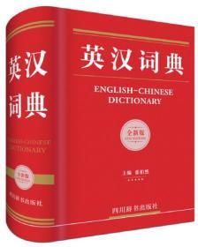 英汉词典(全新版)(精)