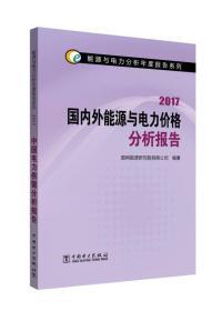 能源与电力分析年度报告系列 2017  国内外能源与电力价格分析报告