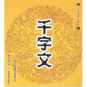 洪恩经典小国学:千字文