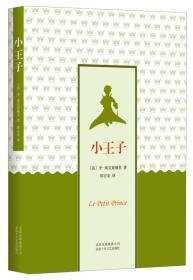 小王子 (法)圣-埃克絮佩里郭宏安 北京十月文艺出版社 2013年02月01日 9787530212592