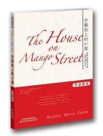 芒果街上的小屋-双语导读