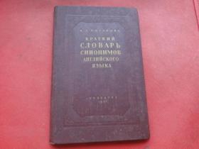 俄文原版 简明英语同义语辞典,32开精装,品佳,无勾抹