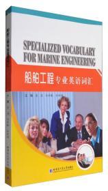 船舶工程专业英语词汇