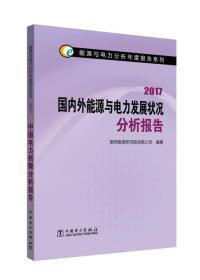 能源与电力分析年度报告系列 2017  国内外能源与电力发展状况分析报告
