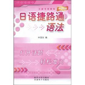 日语捷路通:语法