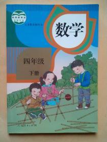 小学数学 四年级下册,小学课本 数学2014年1版,小学数学课本 4年级下册