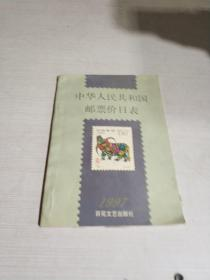 中华人民共和国邮票价目表 1997(一版一印)