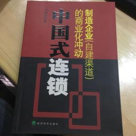 中国式连锁:制造企业(自建渠道)的商业化冲动