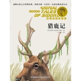 西顿动物故事集--新版:猎鹿记(彩绘注音版)