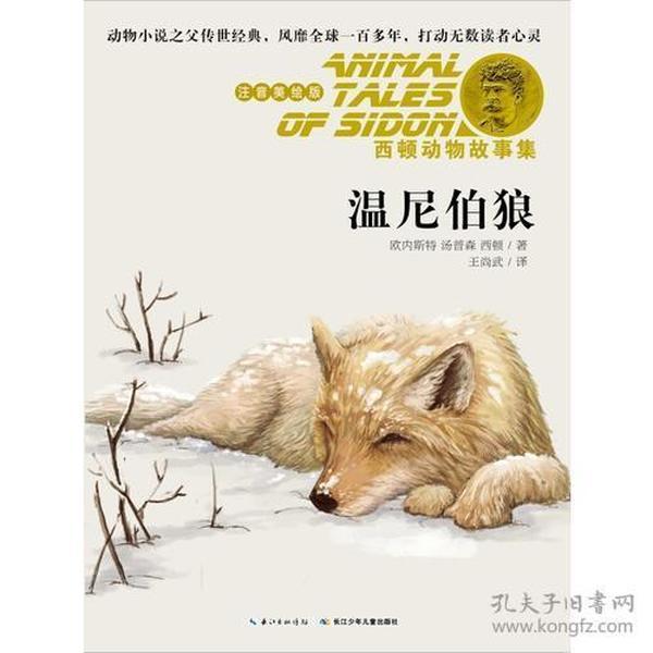 西顿动物故事集--新版:温尼伯狼(彩绘注音版)