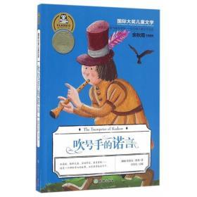 国际大奖儿童文学--荣获美国奖纽伯瑞儿童文学金奖:吹号手的诺言