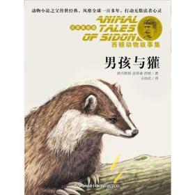 西顿动物故事集--新版:男孩与獾(彩绘注音版)