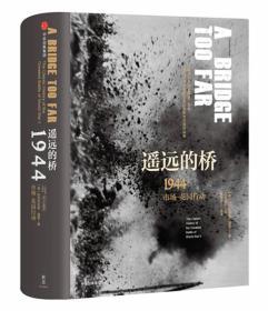 新思文库·遥远的桥:1944市场—花园行动(二战史诗三部曲)