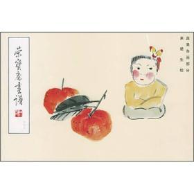 荣宝斋画谱103:来楚生绘蔬果杂画部分