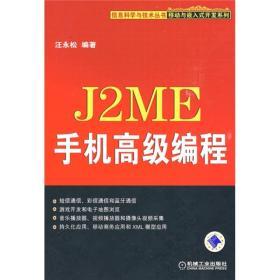 【二手包邮】J2ME手机高级编程 汪永松 机械工业出版社