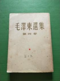 毛泽东选集(第四卷,繁体竖版)自然旧,书内有划线、笔迹