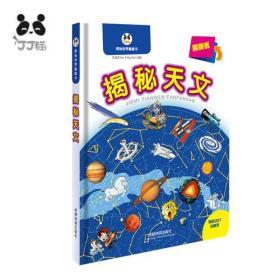 揭秘天文(源自意大利专业地图出版公司,有超过57张精美翻页)