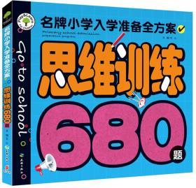 名牌小学入学准备全方案:思维训练680题