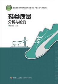"""鞋类质量分析与检验/普通高等教育鞋类设计与工艺专业""""十二五""""规划教材"""